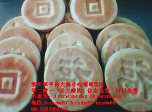 淄博小吃培训|滨州小吃培训|东营小吃培训|济南小吃培训|特色小吃培训