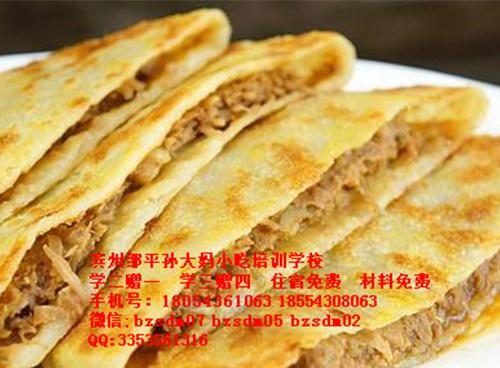 邹平孙大妈小吃培训香河肉饼培训