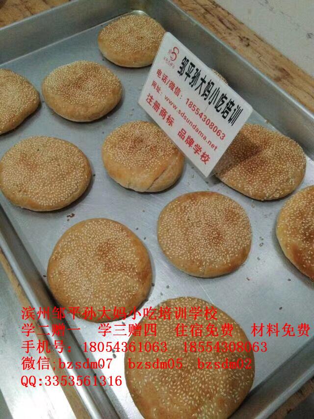 邹平孙大妈小吃培训老北京芝麻烧饼培训
